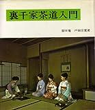 裏千家茶道入門 (1968年)