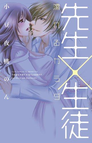 先生×生徒ー濡れるカラダ (Kyun Comics TL Selection)
