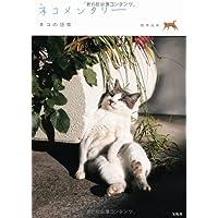ネコメンタリー ~ネコの日常