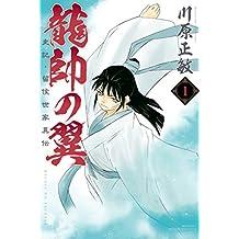 龍帥の翼 史記・留侯世家異伝(1) (月刊少年マガジンコミックス)