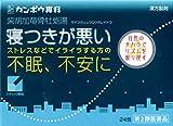 【第2類医薬品】「クラシエ」漢方柴胡加竜骨牡蛎湯エキス顆粒 24包