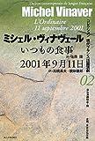 いつもの食事/2001年9月11日 (コレクション 現代フランス語圏演劇) 画像