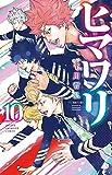 ヒマワリ(10) (少年チャンピオン・コミックス)