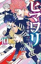 ヒマワリ 第10巻