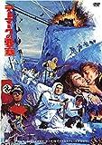 テレマークの要塞(スペシャル・プライス) [DVD]