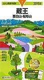 山と高原地図 蔵王 面白山・船形山 2015 (登山地図 | マップル)