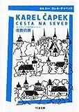 北欧の旅―カレル・チャペック旅行記コレクション (ちくま文庫) 画像
