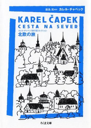 北欧の旅―カレル・チャペック旅行記コレクション (ちくま文庫)の詳細を見る