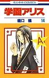 学園アリス 14 (花とゆめコミックス)