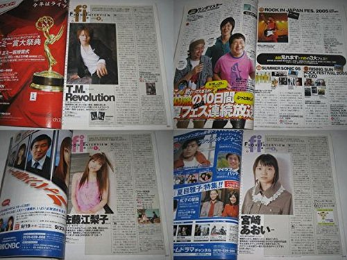 スカイパーフェクトTV!ガイド 2005 宮崎あおい/伊藤英明/サンボマスター/ほか