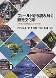 フィールドから読み解く観光文化学:「体験」を「研究」にする16章 画像