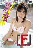 風香 「F」[DVD]