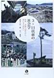 3.11以前の社会学―阪神・淡路大震災から東日本大震災へ