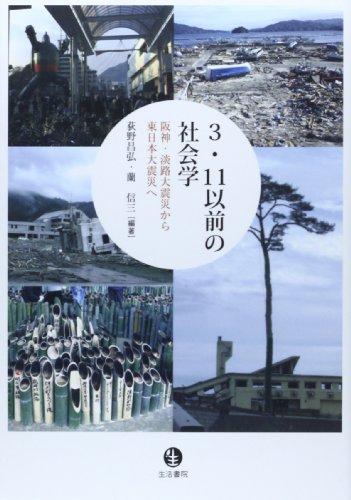 3.11以前の社会学―阪神・淡路大震災から東日本大震災への詳細を見る