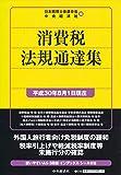 消費税法規通達集(平成30年8月1日現在)