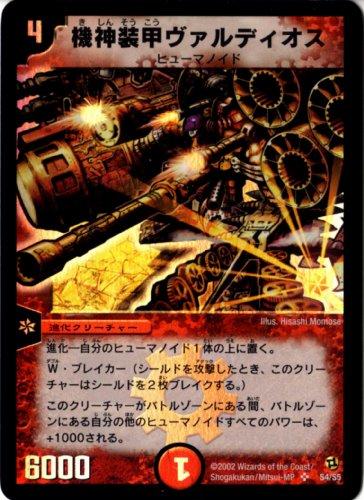 デュエルマスターズ 《機神装甲ヴァルディオス》 DM02-S04-S 【進化クリーチャー】