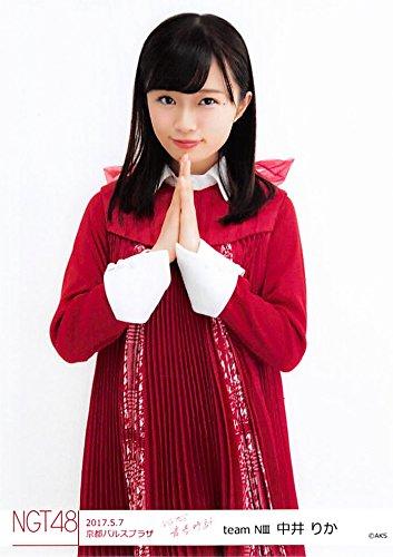 【中井りか】 公式生写真 NGT48 青春時計 5/7 京都会場 B