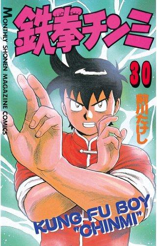 鉄拳チンミ(30) (月刊少年マガジンコミックス)
