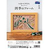 オリムパス製絲 刺しゅうキット マカベアリス 四季のフレーム 春 No.7537