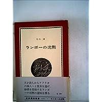 ランボーの沈黙 (1970年) (紀伊国屋新書)