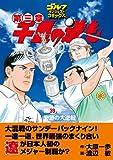 千里の道も 第三章(39) 奇跡の大逆転 (ゴルフダイジェストコミックス)