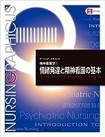 情緒発達と精神看護の基本 (ナーシング・グラフィカ―精神看護学(1))