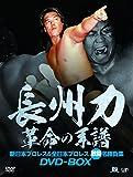 長州力DVD-BOX 革命の系譜 新日本プロレス&全日本プロレス 激闘名勝負集[VPBH-14554][DVD]