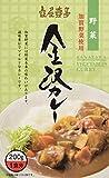 金沢カレー 野菜 200g×2個