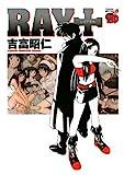 RAY+ (チャンピオンREDコミックス)