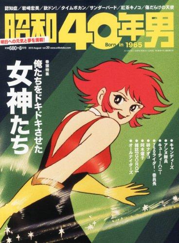 昭和40年男 2013年 08月号 [雑誌]の詳細を見る