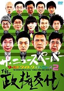 ザ・ニュースペーパー ワールド・ワイド・ワイド・ニュース2~THE政権交代 [DVD]