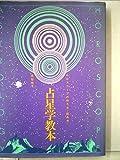占星学教本―ホロスコープの作り方・読み方 (1982年)