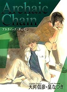 [天河信彦x皇なつき] Archaic Chain
