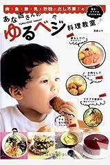 あな吉さんのゆるベジ料理教室 単行本