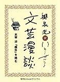 太宰治『晩年』を読む(文芸漫談コレクション) (集英社ebookオリジナル) 画像