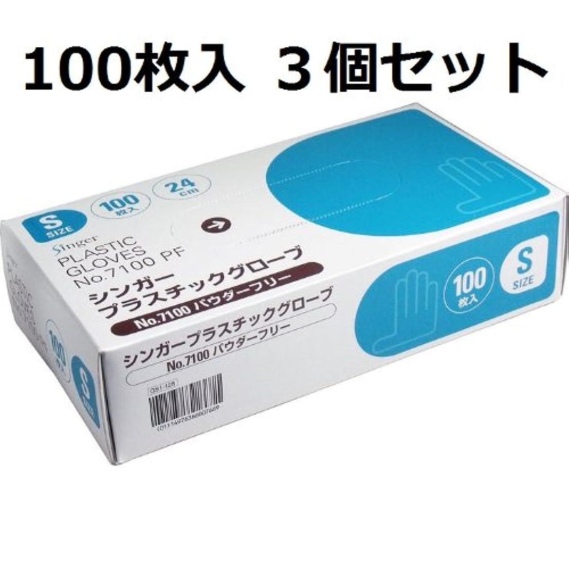 巧みな探検ディレイ素手感覚でお使いいただる シンガープラスチックグローブ No.7100 パウダーフリー Sサイズ 100枚入 3個セット