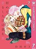 初めて恋をした日に読む話 7 (マーガレットコミックスDIGITAL)