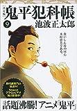 鬼平犯科帳[決定版](九) (文春文庫)