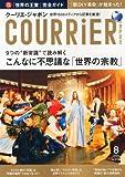 COURRiER Japon (クーリエ ジャポン) 2012年 08月号 [雑誌]