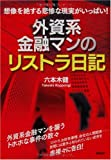 外資系金融マンのリストラ日記