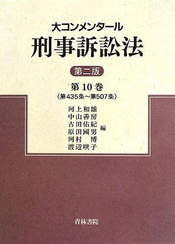 大コンメンタール刑事訴訟法〈第10巻〉第435条~第507条