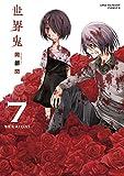 世界鬼(7) (少年サンデーコミックス)
