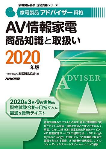 家電製品アドバイザー資格 AV情報家電 商品知識と取扱い 2020年版 (家電製品協会認定資格シリーズ)