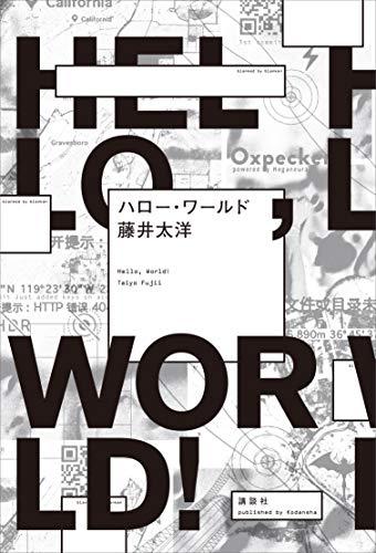[藤井太洋]のハロー・ワールド