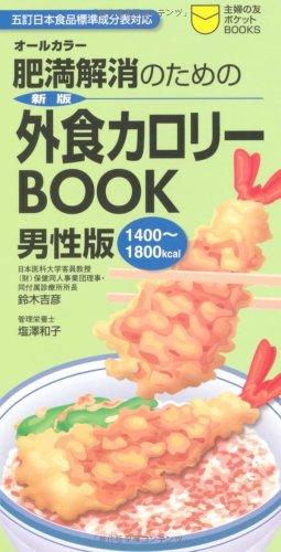 肥満解消のための外食カロリーBOOK 男性版 (主婦の友ポケットBOOKS)