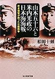 山本五十六と米内光政の日本海海戦―若き提督が戦った日露戦争 (光人社NF文庫)