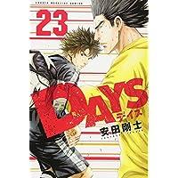 DAYS(23) (講談社コミックス)