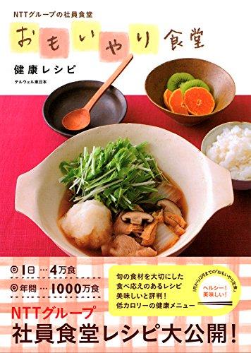 おもいやり食堂 健康レシピ - NTTグループの社員食堂...