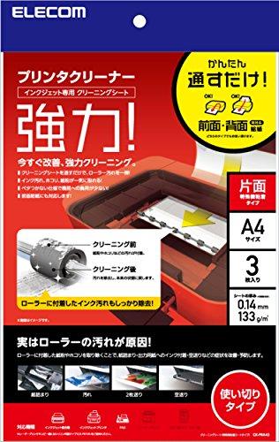 プリンタークリーニングシート/A4/3枚リ CK-PRA43 1個