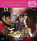 王の顔 コンパクトDVD-BOX2[スペシャルプライス版] 画像